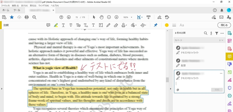 Surfaceで直接書き込み(Adobe Acrobat Reader)