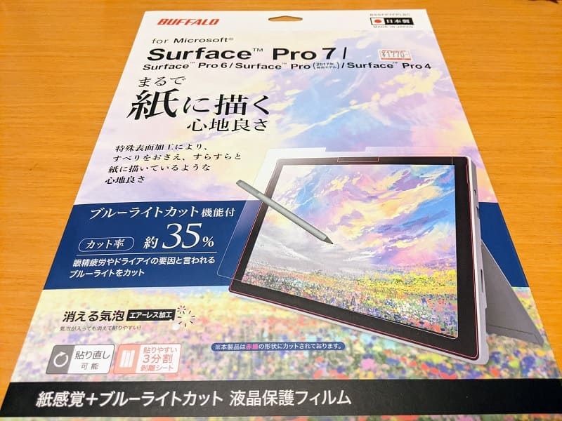 Surface Pro用画面保護シート