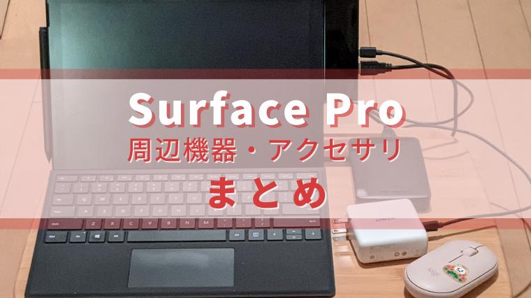 タイトル画像(【Surface】Surface Proと一緒に購入したい周辺機器・アクセサリまとめ)