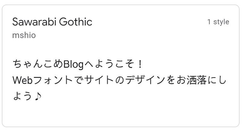 Google Fonts(さわらびゴシック)