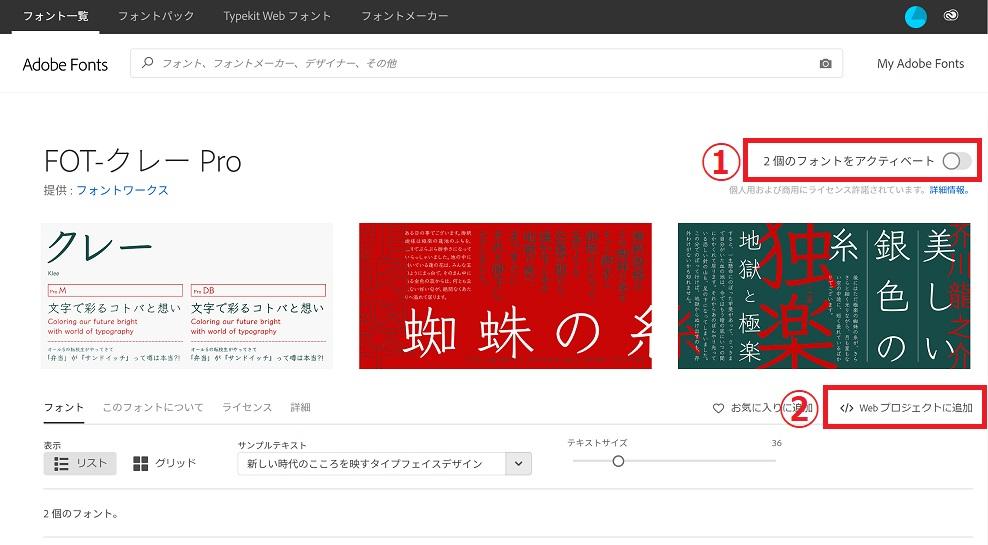 Adobe Fonts(アクティベート)