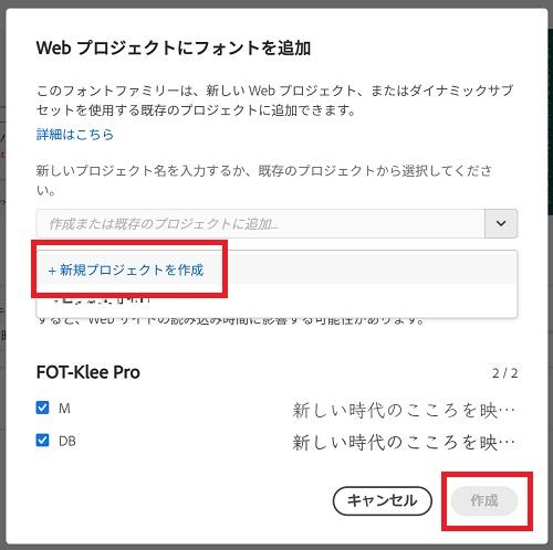 Adobe Fonts(追加)