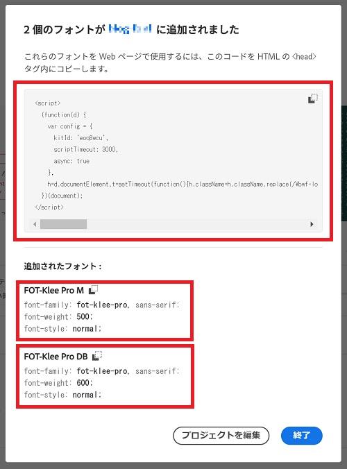 Adobe Fonts(HTML)