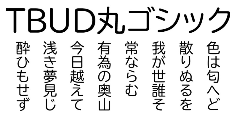 TBUD丸ゴシックstd