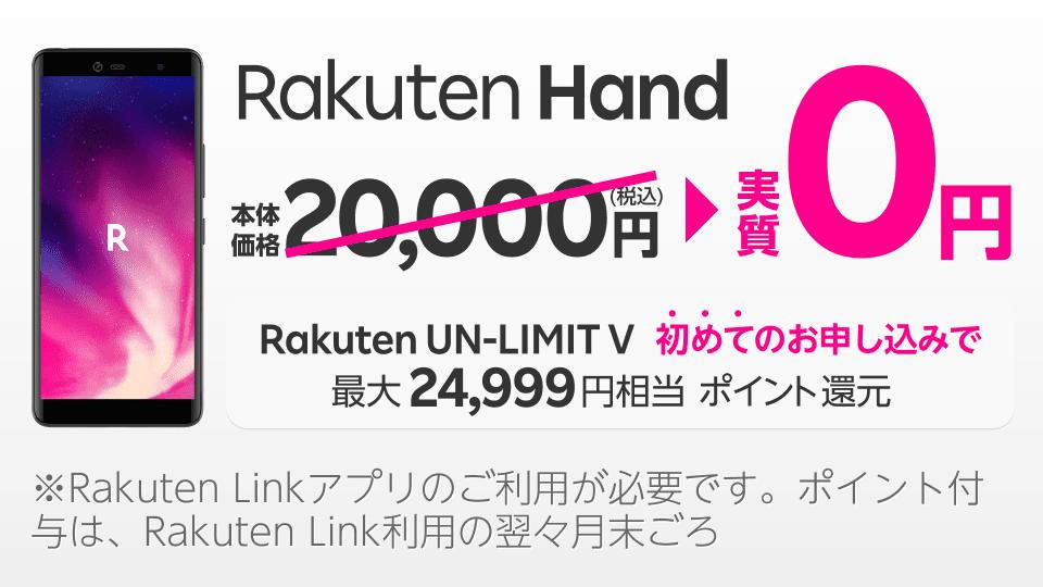 Rakuten Hand 19,999ポイントプレゼントキャンペーン