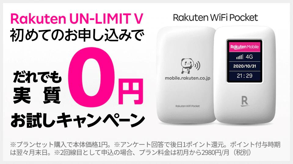 Rakuten WiFi Pocketだれでも0円お試しキャンペーン
