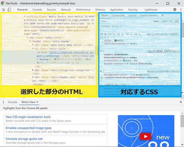 Google Chromeの検証機能(デベロッパーモード)2