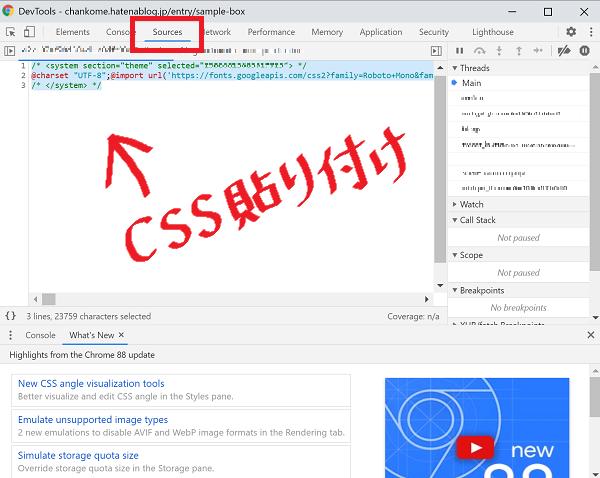 Google Chromeの検証機能(デベロッパーモード)3