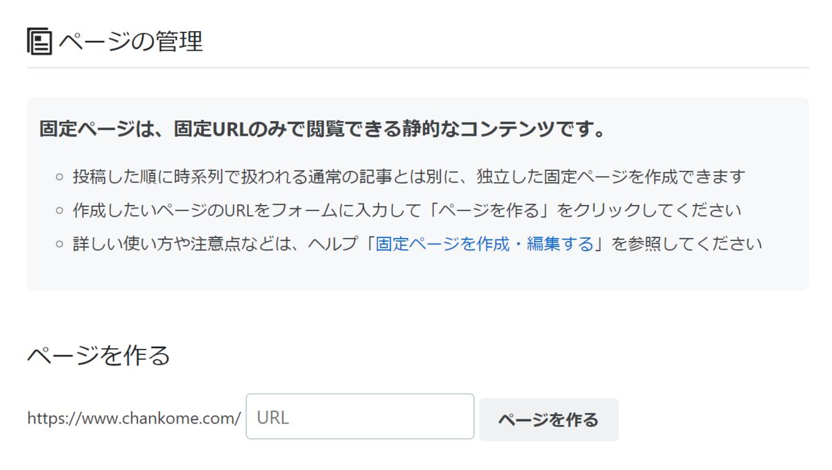 はてなブログProの特典:固定ページ作成