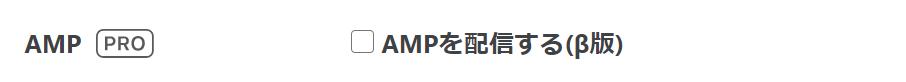 はてなブログProの特典:AMPに対応