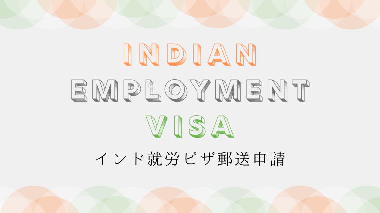 タイトル画像(【2021年最新版】インド就労ビザを郵送で取得!(必要書類・費用・所要日数))