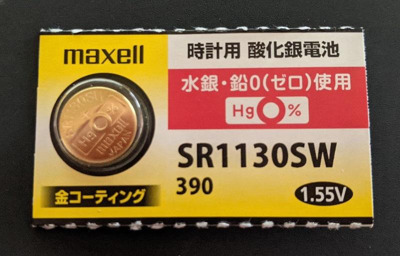 SWATCH電池交換手順3