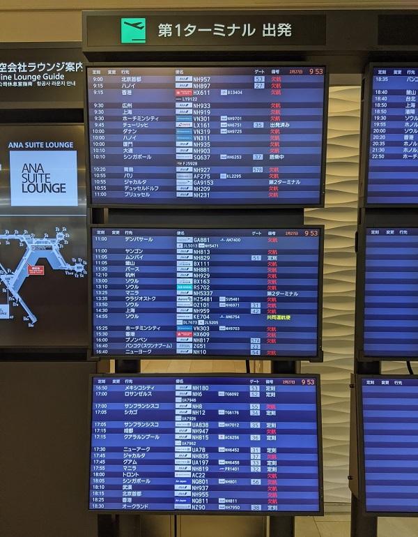 成田空港:欠航ばかりの発着案内