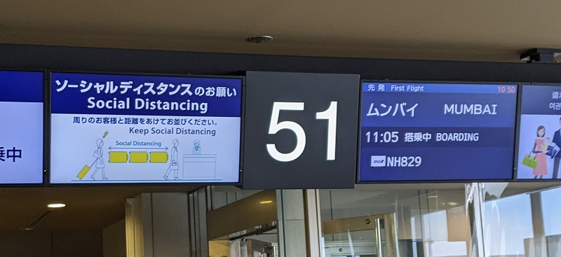 NH829 成田発ムンバイ行