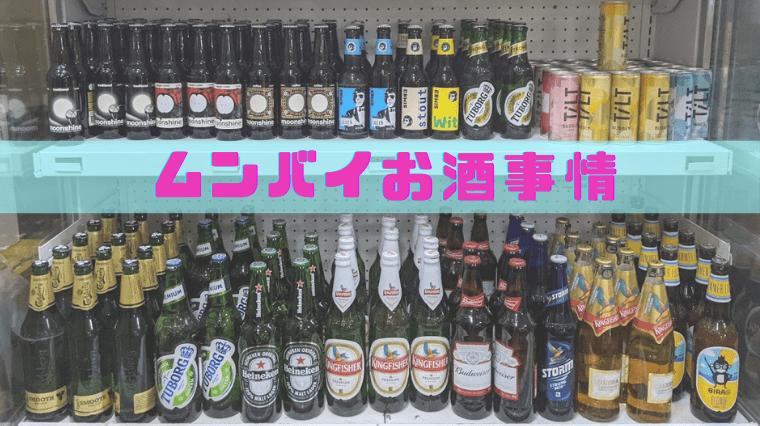 【ムンバイ】ムンバイのお酒偏差値はインド国内では高めだと思う話 ~インドのお酒事情/日本酒/オンラインオーダーなど~)