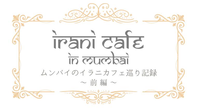 ムンバイのイラニカフェ巡り ~植民地時代から続く伝統的なカフェ~(前編)