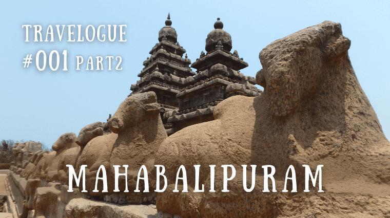 アイキャッチ画像(【インド旅行記#001】チェンナイ&マハーバリプラム|Day2 マハーバリプラムの寺院巡り(世界遺産)))
