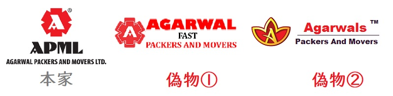 引越し業者(Agarwar本家と偽物)
