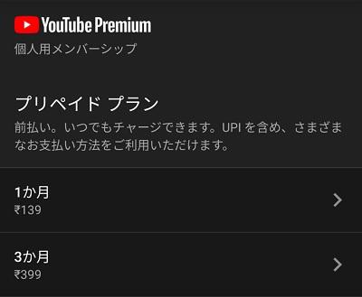 YouTube Premiumメンバーシップ料金