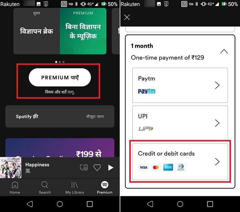 インドのSpotify Premium登録