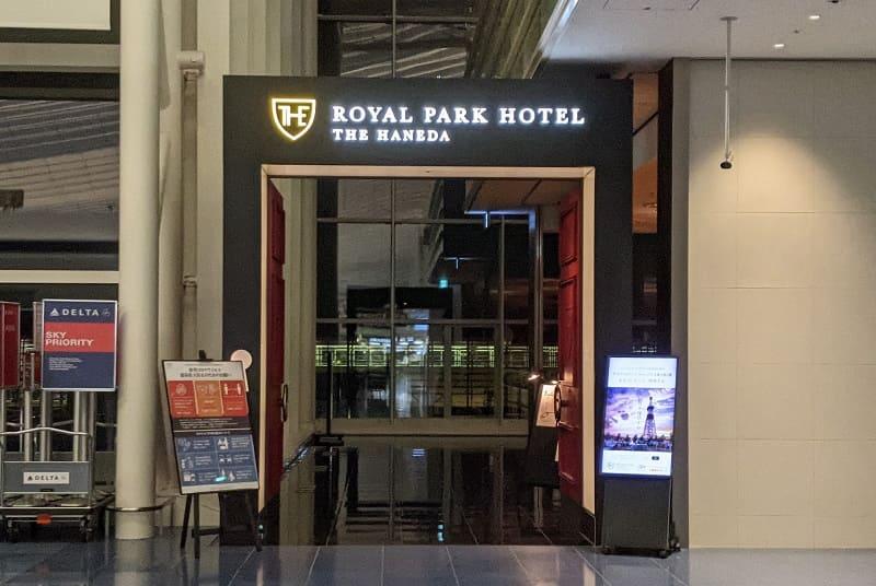 羽田空港ロイヤルパークホテル