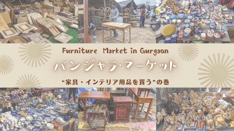 アイキャッチ画像(【インド生活】グルガオンの激安家具市場、バンジャラマーケットで家具・インテリア用品を買う。)