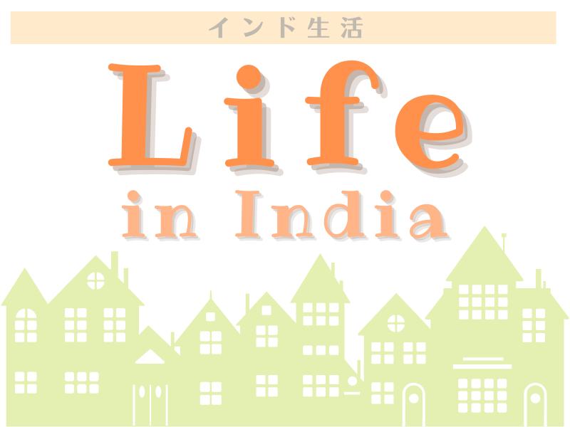 インド生活
