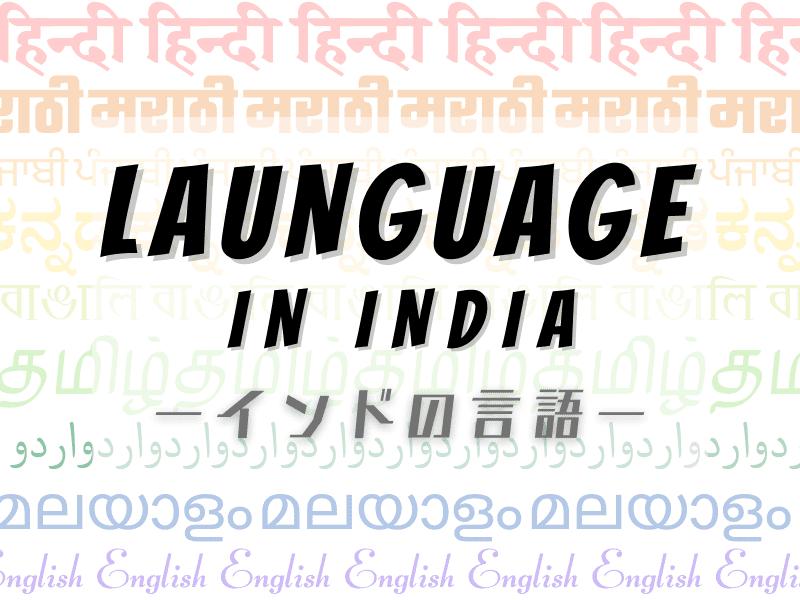 インドの言語