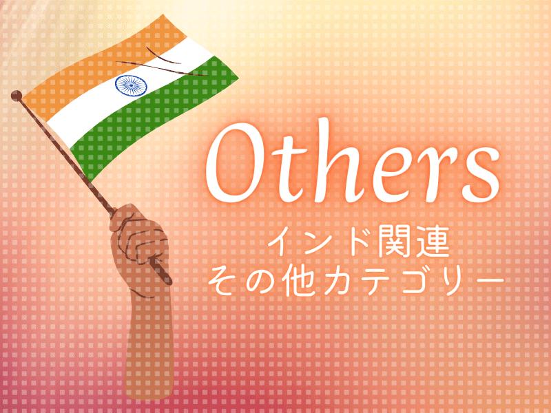 インド(その他)