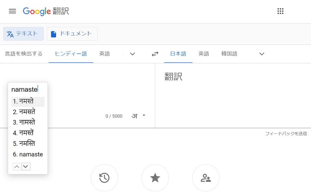 Google翻訳でヒンディー語を打つ①