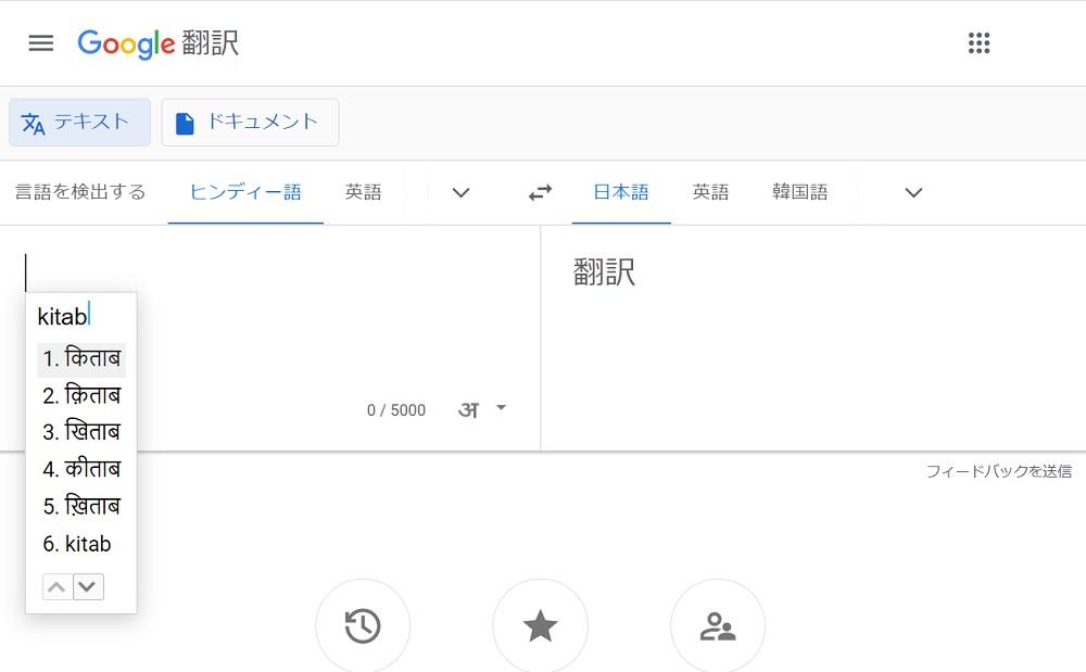 Google翻訳でヒンディー語を打つ②