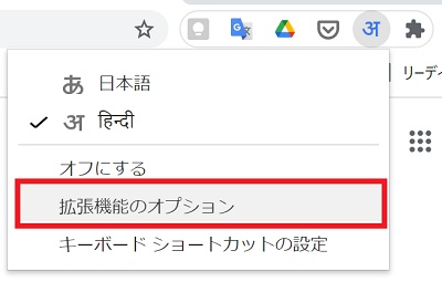 Google入力ツール拡張機能