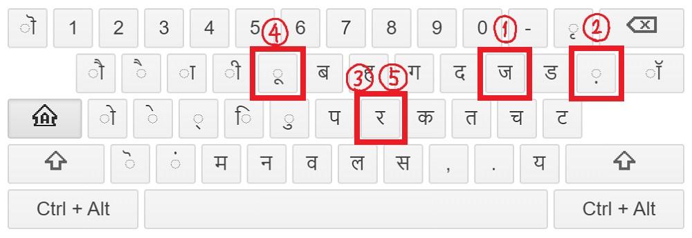 ヒンディー語トラディショナルキーボードで入力する