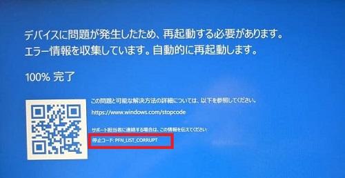 ブルースクリーンの停止コード