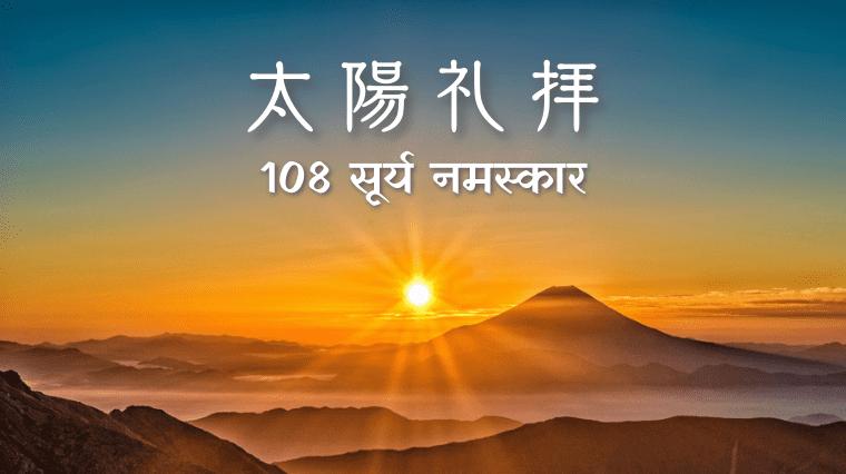 アイキャッチ画像(【ヨガ】スーリヤナマスカール(太陽礼拝)108回に挑戦!)