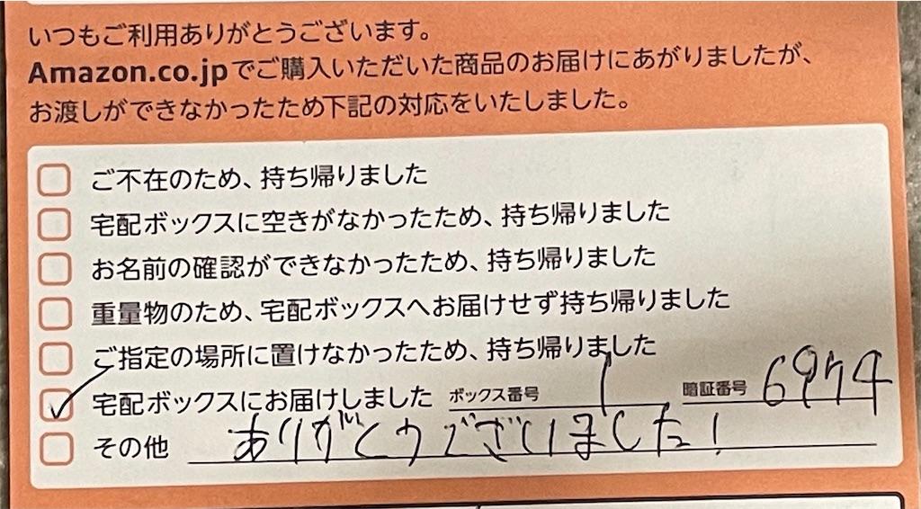 f:id:chankotochan:20210531225529j:image