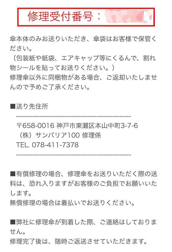 f:id:chankotochan:20210603183627j:image