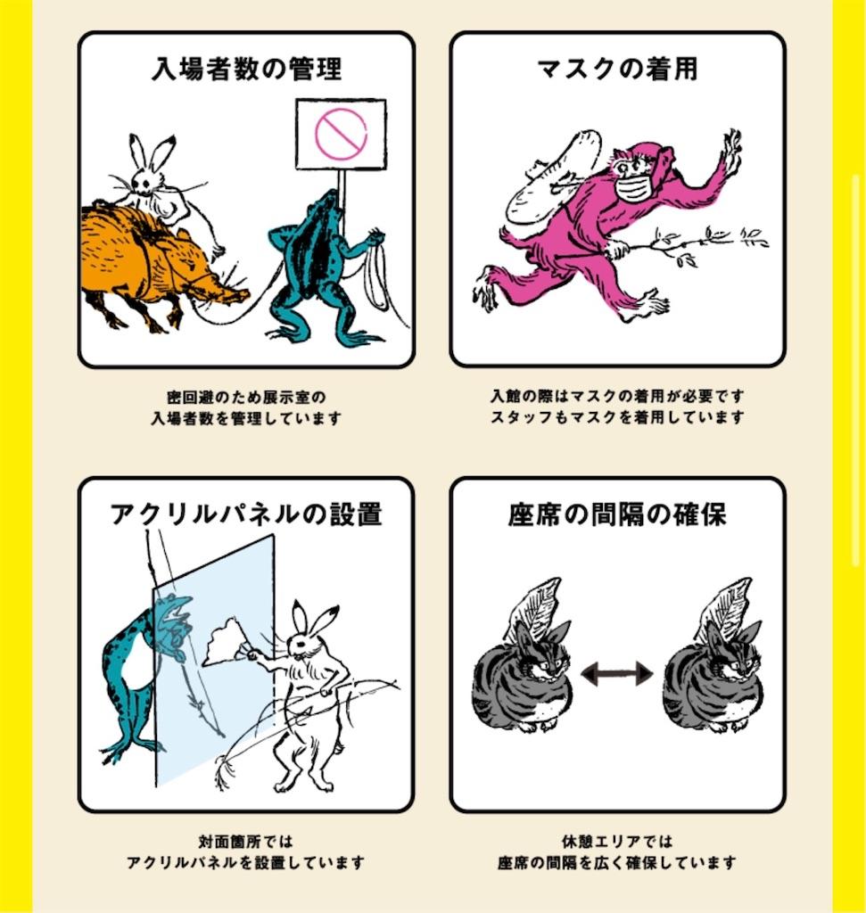 f:id:chankotochan:20210613180138j:image