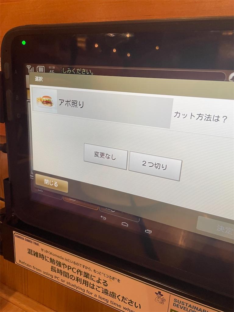 f:id:chankotochan:20210617214857j:image