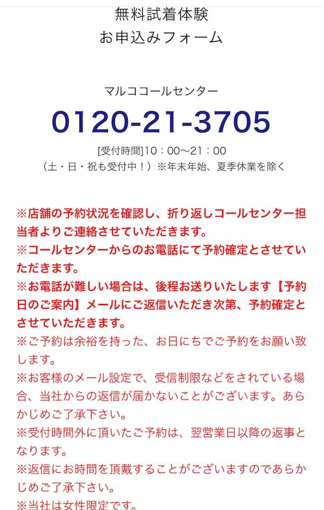 f:id:chankotochan:20210618150447j:image