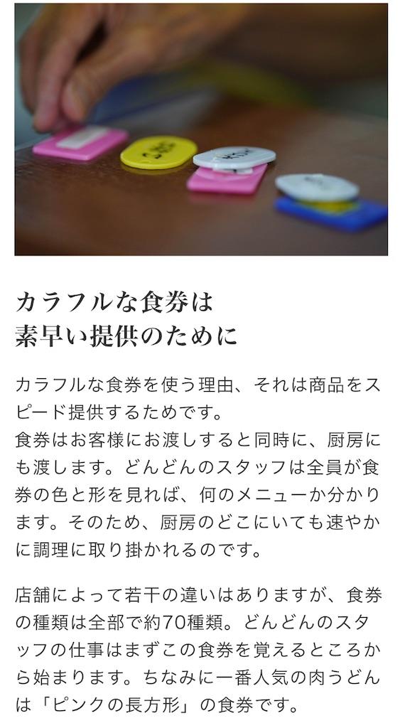 f:id:chankotochan:20210623075715j:image