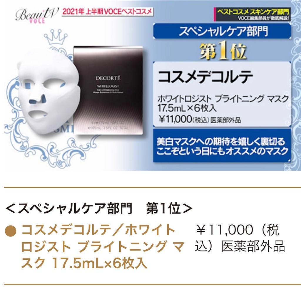 f:id:chankotochan:20210705083237j:image
