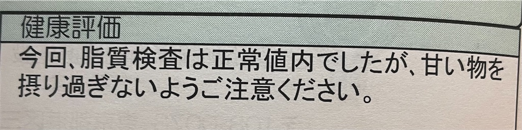 f:id:chankotochan:20210712185517j:image