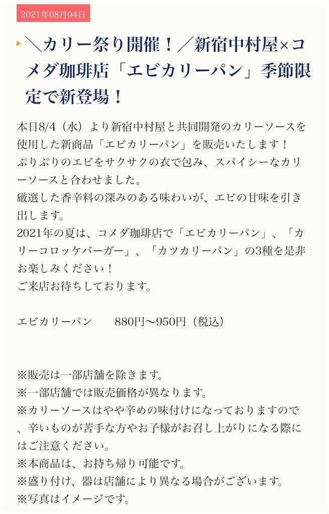 f:id:chankotochan:20210907203819j:image