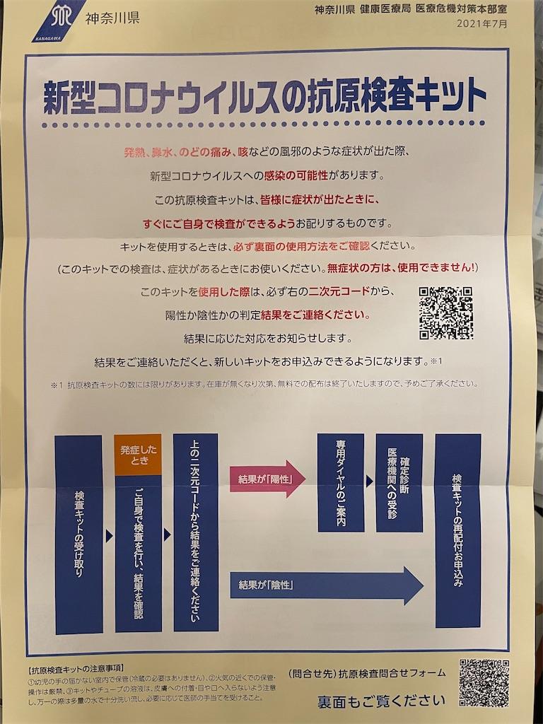 f:id:chankotochan:20210909075222j:image