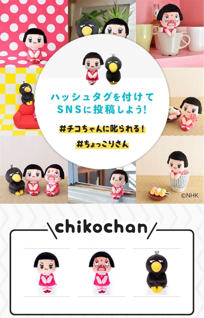 f:id:chankotochan:20210911111832j:image