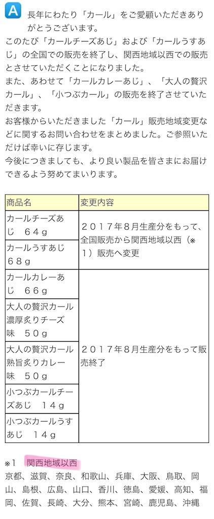f:id:chankotochan:20210916001219j:image