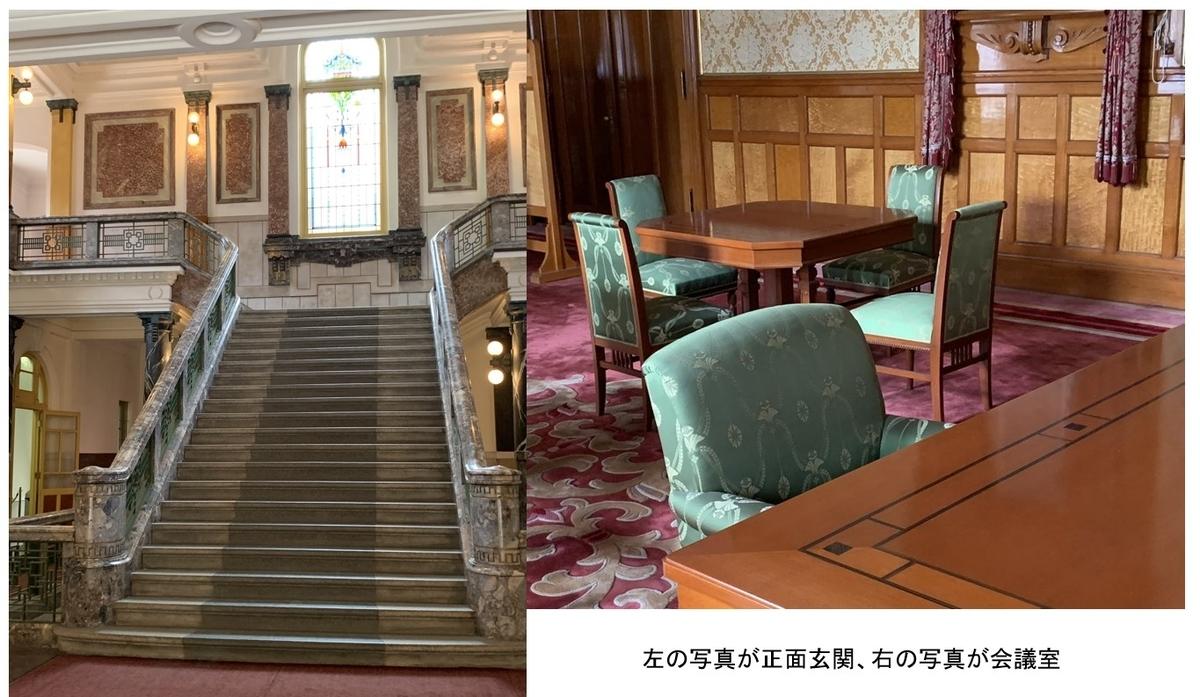 左の写真が正面玄関、右の写真が会議室