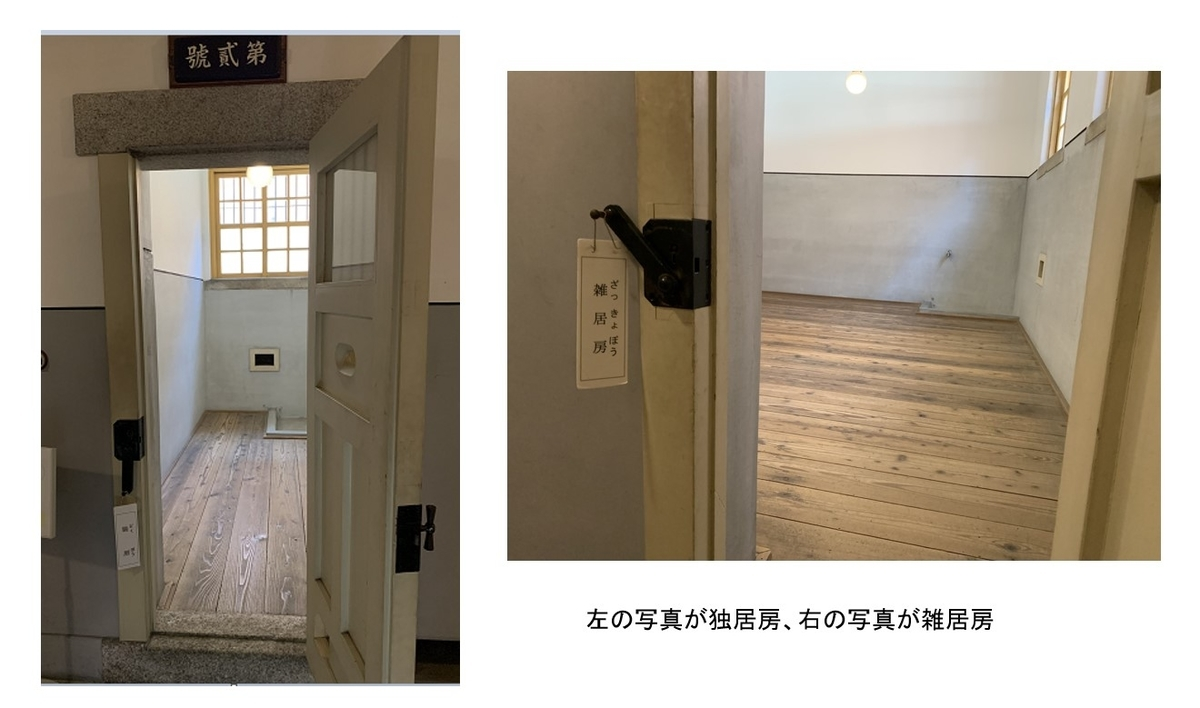 左の写真が独居房_右の写真が雑居房