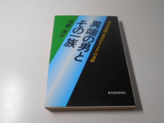 異端の男とその一族―火の玉集団・東京エレクトロンの奇跡